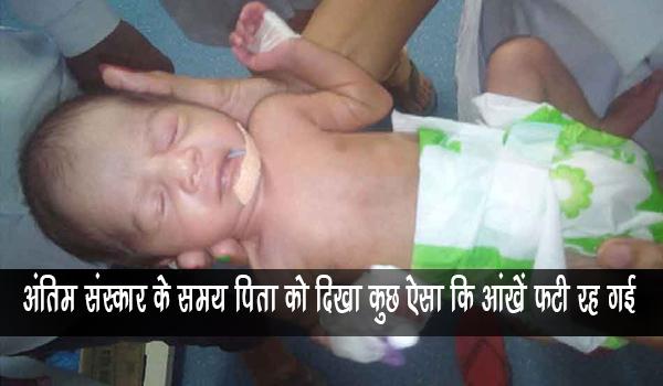 इस बच्ची का अंतिम संस्कार करने गए पिता ने देखा कुछ ऐसा कि उड़ गए उसके होश