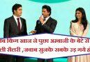 जब  शाहरुख खान ने पूछी अम्बानी के बेटे से उनकी पहली सैलरी, जवाब सुनकर सकपका गए किंग खान