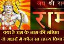 क्या है राम के नाम की महिमा,  जानें इन दो अक्षरों में कौन सा रहस्य छिपा है