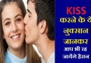 कहीं आपको  भी तो नहीं  है  'Kissing Disease' ? जानें क्या है इसके लक्षण?