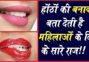 महिलाओ के होठ बयां करते है उनके दिल के कई राज़