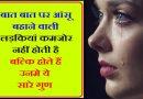 कमजोर नहीं बल्कि बात बात पर रोने वाली लड़कियां होती हैं बेहद ही खास ,होते हैं ये सारे गुण…
