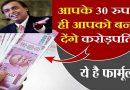 बड़ी खबर : रोजाना 30 रुपये की बचत आपको बना देगी करोड़पति ,ये है प्लान…