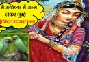 आखिर क्यों किया था श्री राम ने माता सीता का त्याग, जानें माता सीता की निंदा करने  वाले धोबी  के पूर्वजन्म की कथा