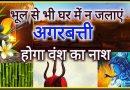 जानें हिन्दू धर्म में क्यों नहीं जलानी चाहिए घरों में अगरबत्ती…