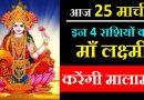 आज 25 मार्च रामनवमी के दिन से इन  4 राशियों के पास खुद आने वाली है माँ लक्ष्मी, होगी पैसों की बारिश