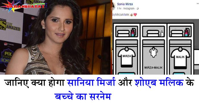 बड़ी खबर.. प्रेग्नेंट है सानिया मिर्जा, सोशल मीडिया पर बताया क्या होगा बच्चे का सरनेम, मिर्जा या मलिक ?
