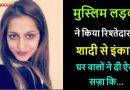 मुस्लिम लड़की ने रिश्तेदार से शादी से किया इंकार, फिर घर वालों ने दी ऐसी सजा कि इंसानियत हुई ताड़-ताड़