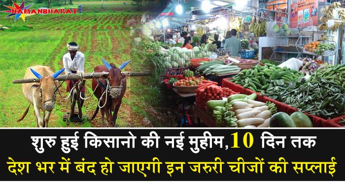 शुरू हुई किसानो की नई मुहीम, दस दिन तक देश भर में बंद हो जाएगी इन जरुरी चीजों की सप्लाई, पढ़े पूरी खबर