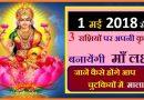1 मई से इन राशियों पर होगी माता लक्ष्मी की कृपा,होगी अपार धनवर्षा