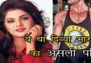 दिग्गज अभिनेत्री दिव्या भारती ने बॉलीवुड के इस सितारे से की थी शादी, जान जानकर आपको भी नहीं होगा यकीन