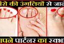 पैर के अंगूठे के बाजू की उंगली आपके वैवाहिक जीवन के भविष्य बताती हैं