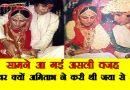 खुल गया राज: आखिर क्यों अमिताभ बच्चन ने की जया भादुरी से शादी, कहानी सुनकर रो पड़ेगे आप