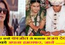 आख़िरकार 17 साल बाद काजोल ने बता ही दिया कि उन्होंने क्यों की थी  अजय देवगन से शादी