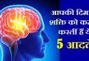 आपकी दिमागी शक्ति कमजोर करती हैं ये 5 आदतें, आप भी जान लें वरना पछताएंगे
