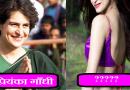 पूर्व प्रधानमंत्री मनमोहन सिंह की बायोपिक में प्रियंका गांधी बनेगी यह बॉलीवुड अभिनेत्री !