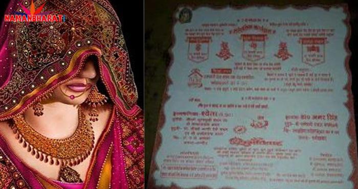 पिता ने अपनी बेटी की शादी की कार्ड पर लिखवा दिया कुछ ऐसा की पढ़कर हर तरफ होने लगी वाहवाही