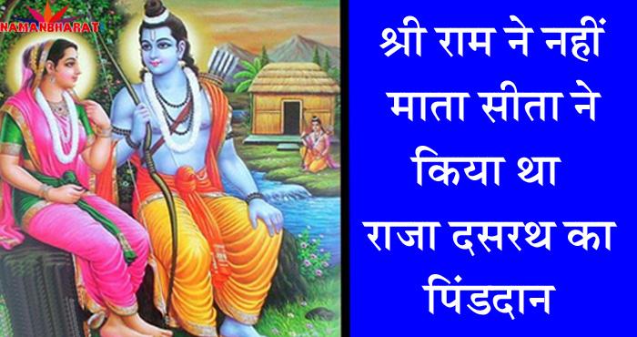 श्री राम ने नहीं बल्कि सीता ने किया था राजा दसरथ का पिंडदान, जाने आखिर क्यूँ एक बहु ने किया ससुर का पिंडदान