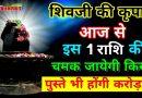 आज रात से इस 1 राशि पर शिव जी हुए मेहरबान, चमकने वाली है किस्मत, आने वाली पुस्ते भी होंगी करोड़पति