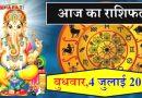 आज बुधवार के दिन बन रहा बड़ा ही शुभ संयोग ,इन 5 राशियों का भाग्य चमकाएंगे श्री गणेश,जानें आज का राशिफल