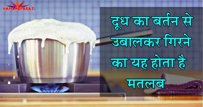 दूध का बर्तन से उबालकर गिरने का होता है ये मतलब, जान लें नहीं तो बाद में पड़ सकता है पछताना