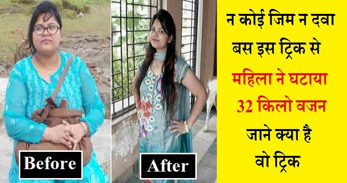 इस महिला ने घटाया 32 किलो वजन
