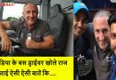 ये हैं इंडियन क्रिकेट टीम का बस ड्राईवर, सुरेश रैना से लेकर सचिन तेंदुलकर तक के बारे में खोल चूका हैं कई राज