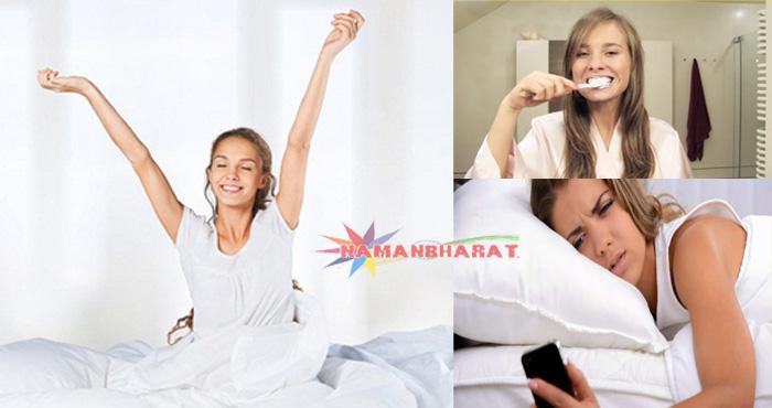 अगर सुबह उठने के बाद आप भी करते है यह 3 तीन काम तो अब से हो जाएँ सावधान