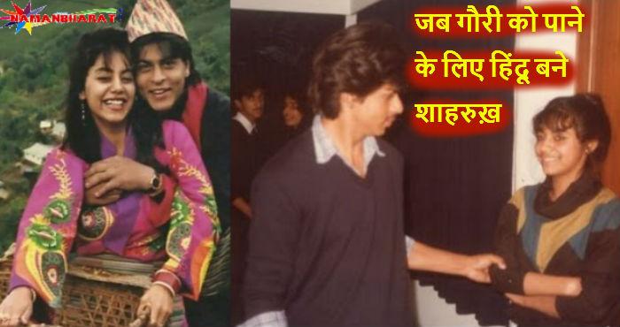 शाहरुख़ ने किया था 5 साल तक हिंदू होने
