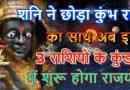 शनि ने छोड़ा कुंभ राशि का साथ, अब इन 4 राशियों की कुंडली में शुरू होने वाला है राजयोग