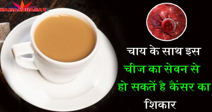 भूलकर भी ना करें चाय के साथ इस चीज का सेवन वरना आ सकते हैं कैंसर जैसे रोग की चपेट में, जरूर जानें कौन सी है वो चीज