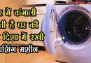 वास्तु के अनुसार घर के इस दिशा में गलती से भी न रखें वाशिंग मशीन, नहीं तो हो जाएंगे कंगाल