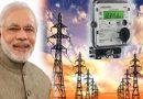 बिजली के मीटर को लेकर मोदी सरकार ने बनाई ऐसी नयी योजना, जिसके बारे में जान कर खुश हो जायेंगे आप