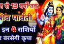 आज से 13 साल तक इन 4 राशि वालों पर रहेगी भगवान शिव और माता पार्वती की कृपा,हो जायेंगे मालामाल