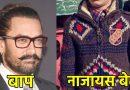 इंटरनेट पर वायरल हो रहा आमिर खान का नाजायस बेटा, दिखता हैं बेहद हैंडसम