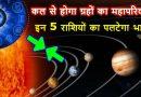 कल से होगा ग्रहों का महापरिवर्तन, इन 5 राशियों का भाग्य पूरी तरह बदल जाएगा
