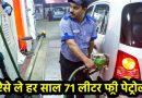 हर साल 71 लीटर पेट्रोल मिलेगा बिलकुल फ्री, जानिए लेने के लिए क्या करना होगा