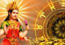 अगले 36 घंटों में करोड़पति बनने की राह पर चल पड़े हैं इन 4 राशियों के लोग, मां लक्ष्मी ने खुद दिए हैं संकेत