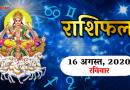 राशिफल: आज रविवर के दिन इन राशियों पर पड़ने जा रहा है सूर्यदेव का तेज, होंगी कई मनोकामनाएं पूरी