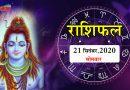 Rashifal 21 September: शिव कृपा से मिलेगी सुख-समृद्धि, इन 5 राशि वालो का भाग्य होगा प्रबल