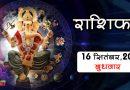 Today Horoscope 16 September: बुधवार को इन 5 राशियों पर रहेगी गणेश जी की कृपा, मिलेगा धनलाभ