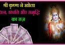 भगवान श्री कृष्ण ने अर्जुन को बताया धन आगमन के पांच तरीके,जिसे कर कोई भी बन सकता है धनवान
