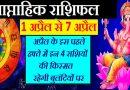 साप्ताहिक राशिफल :1 से 7 अप्रैल तक इन  4 राशियों पर रहेगी गणेश जी की कृपा ,किस्मत रहेगी बुलंदियों पर