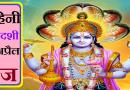 मोहिनी एकादशी आज : विष्णु जी की होती है इन दिन पूजा, जानिए इसकी व्रत कथा और पूजन विधि