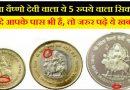 माता वैष्णो देवी वाला पांच रूपये का सिक्का यदि  आपके पास भी है, तो जरूर पढ़ें ये खबर