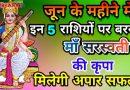 जून के महीने में इन 5 राशि वालो पर बरसेगी माँ सरस्वती जी की कृपा, मिलेगी बड़ी सफलता
