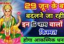 29 जून से महादेव और माँ लक्ष्मी की  विशेष कृपा बन रही है इन 5 नाम वालों पर ,मिलेगा धनलाभ और चमकेगी किस्मत