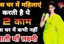 महिलाओं की इन 2 आदतों की वजह से घर  में बनी रहती है दरिद्रता ,घर में नहीं होता मां लक्ष्मी का वास