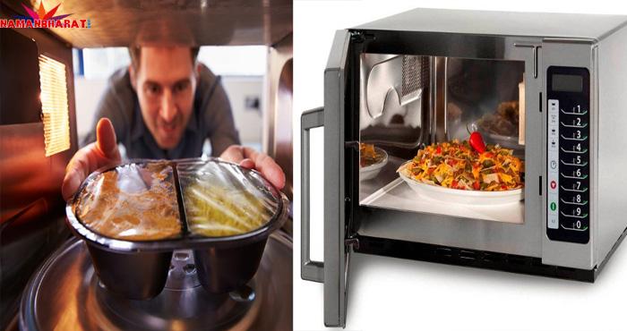 सावधान: माइक्रोवेव में खाना गर्म करने जा रहे हैं तो इन बातों को जरूर जान लें, वर्ना बाद में पड़ सकता है पछताना
