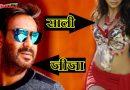 अजय देवगन की साली दिखती है बेहद हॉट, अपनी अदाओं से लाखों लोगों को बना चुकी है दिवाना